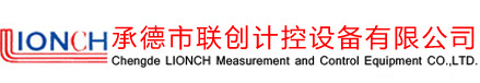 Chengde LIONCH Measurement and   Control Equipment CO.,LTD.